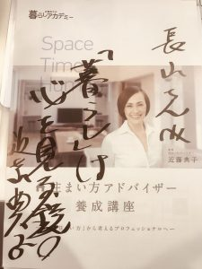 セミナー書類にサインを記入した写真