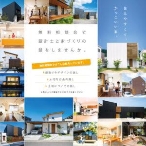 高知市注文住宅SAIの無料相談会チラシ画像|高知市注文住宅SAI