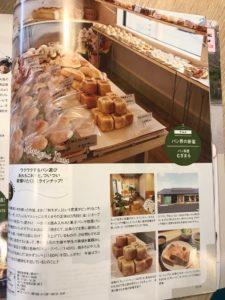 ほっとこうち4月号にパン茶屋むぎまるさんのページ画像|高知注文デザイン住宅SAI