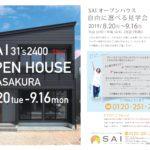 高知市朝倉本町2丁目にてSAIのオープンハウス 高知市注文住宅SAI